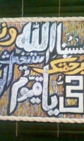 arabic-calligraphy-12