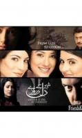 drama-shehr-e-dil-ke-darwazey