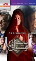 baat-hai-ruswaye-ki-express-tv-dramas-2013-500x500