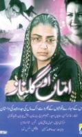 amma-aur-gulnaz-geo-urdu-serial-dramas-pakistani-500x500