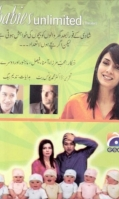 babies-unlimited-geo-tv-pakistani-dramas-dvd-500x500