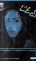 dil-hai-chota-sa-pakistani-geo-tv-dramas-dvd-500x500