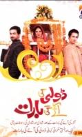 dolli-ke-ayege-baraat-geo-tv-pakistani-dramas-dvd-500x500