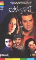aakhri-barish-hum-tv-pakistani-dramas-500x500
