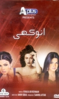 anokhi-aplus-urdu-serial-dramas-pakistani-500x500