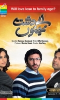 aye-dasht-e-junoon-1-to-75ep-hum-tv-pakistani-dramas-500x500