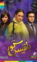 bilquess-kaur-hum-tv-pakistani-dramas-500x500