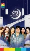 chand-pe-dastak-hum-tv-pakistani-dramas-dvd-ep-30-500x500