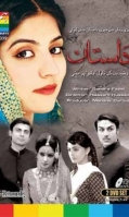 dastaan-hum-tv-pakistani-dramas-dvd-ep-22-500x500
