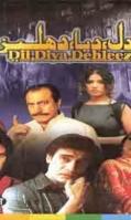 dil-diya-dehleez-hum-tv-pakistani-dramas-dvd-53-ep-500x500