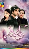 dil-e-muntazir-hum-tv-new-2013-dramas-500x500