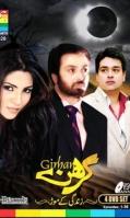 girhan-hum-tv-pakistani-dramas-dvd-ep-1-36-500x500