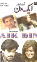 aik-din-ptv-classical-pakistani-dramas-dvd