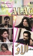alao-ptv-classical-pakistani-dramas-dvd