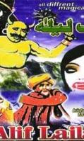 alif-laila-ptv-classical-pakistani-dramas-dvd