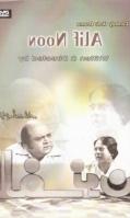alif-noon-ptv-classical-pakistani-dramas-dvd