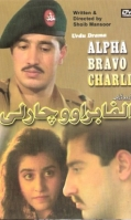 alpha-bravo-charlie-ptv-classical-pakistani-dramas-dvd