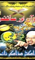 al-quran-and-science