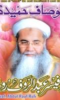ausaf-e-hamida