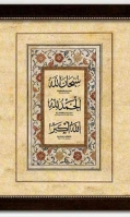 arabic-calligraphy-43